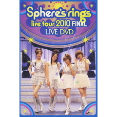 スフィア/~Sphere's rings live tour 2010~ FINAL LIVE DVD