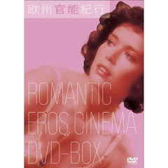 欧州官能紀行 ROMANTIC EROS CINEMA DVD-BOX