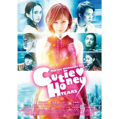 CUTIE HONEY -TEARS- 豪華版<外付け特典:B2サイズ劇場告知ポスター付き>(Blu-ray Disc)
