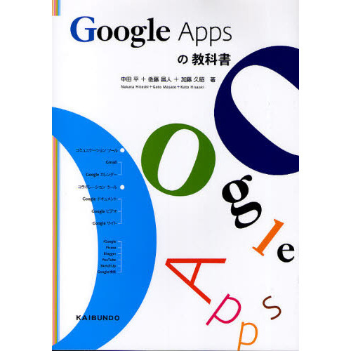 Google Appsの教科書