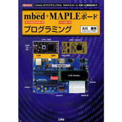 mbed+MAPLEボードプログラミング 「mbed」のプログラミングから、「MAPLEボード」を使った機能拡張まで マイクロコント