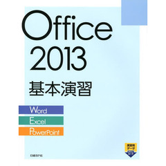 Office 2013基本演習 Word/Excel/PowerPoint