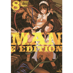 EAT?MAN COMPLETE EDITION 8