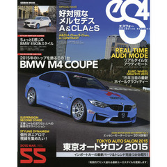 eS4 EUROMOTIVE MAGAZINE NO.55(2015MAR.)