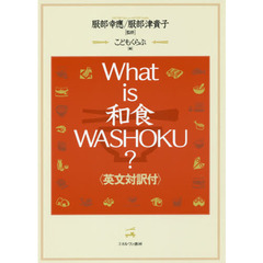 What is 和食 WASHOKU? 英文対訳付