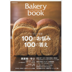 Bakery book vol.10
