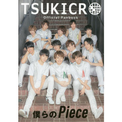 TSUKICRO Official Fanbook 僕らのPiece