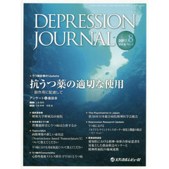 DEPRESSION JOURNAL 学術雑誌 Vol.5No.2(2017.8)