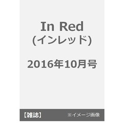 In Red(インレッド) 2016年10月号