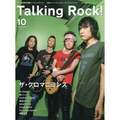 Talking Rock! 2017年10月号