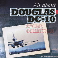 さよならダグラスDC10 All about DOUGLAS DC-10 SOUND COLLECTION
