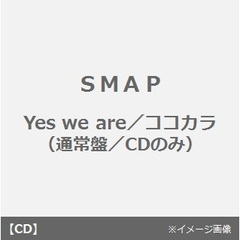 Yes we are/ココカラ(通常盤/CDのみ)