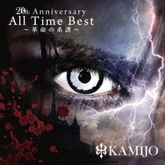 20th Anniversary All Time Best ?革命の系譜?