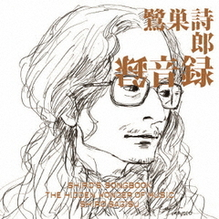 SHIRO'S SONGBOOK 録音録 The Hidden Wonder of Music