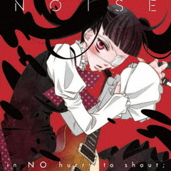 in NO hurry to shout 「ノイズ」