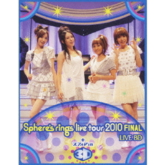 スフィア/~Sphere's rings live tour 2010~ FINAL LIVE BD plus スフィア in 3D(Blu-ray Disc)