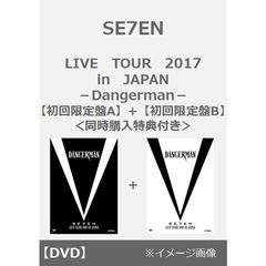 SE7EN LIVE TOUR 2017 in JAPAN-Dangerman-【初回限定盤A】+【初回限定盤B】<同時購入特典付き>