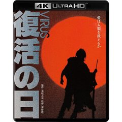 復活の日 4K Ultra HD Blu-ray <Ultra HD Blu-ray +Blu-ray 2枚組>(Blu-ray Disc)