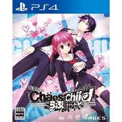 PS4 CHAOS CHILD らぶchu☆chu!!