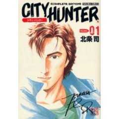 完全版 CITY HUNTER   1