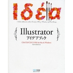 Illustratorアイデアブック for Mac & Windows
