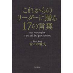 これからのリーダーに贈る17の言葉 Lead yourself first,so you will find your followers.