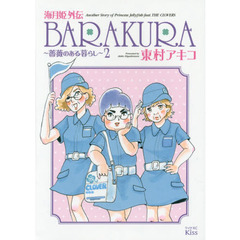 海月姫外伝BARAKURA~薔薇のある暮らし~ Another Story of Princess Jellyfish feat.THE CLOVERS 2