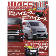 HIACE PERFECT BOOK TYPE200 ONLY! 12