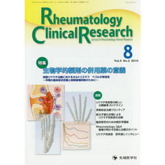 Rheumatology Clinical Research Journal of Rheumatology Clinical Research Vol.5No.2(20?