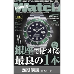 POWER Watch  (定期購読)