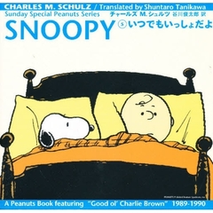 SNOOPY Sunday special Peanuts series 5