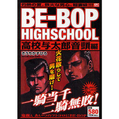 BE-BOP HIGHSCHOO 音頭編