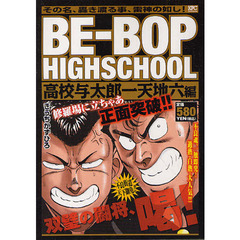 BE-BOP HIGHSCH 一天地六編