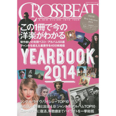 CROSSBEAT YEARBOOK 2014 (シンコー・ミュージックMOOK)
