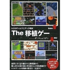 The移植ゲー レトロゲームマニアック探訪