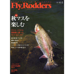 Fly Rodders Fly Fishing Magazine 2016秋号