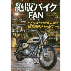 絶版バイクFAN 70's~80's Vintage Motorcycle Vol.3