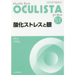 OCULISTA Monthly Book No.51(2017-6月号)