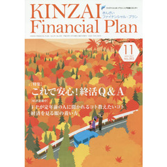 KINZAI Financial Plan No.393(2017.11)