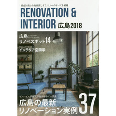 RENOVATION & INTERIOR 広島 2018