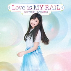 Love is MY RAIL(初回限定盤)<セブンネット限定:複製サイン&コメント入りアー写L判ブロマイド>