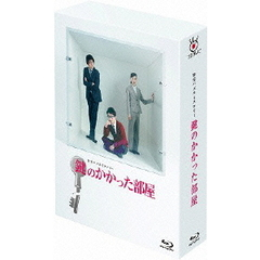 鍵のかかった部屋 Blu-ray BOX(Blu-ray Disc)