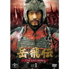 岳飛伝 -THE LAST HERO- DVD-SET 1