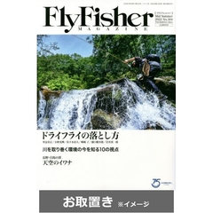 FLY FISHER (雑誌お取置き)1年4冊