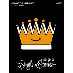 CEO OF THE INTERNET  ジェフ・ベゾス、かく語りき(WIRED Single Stories 010)