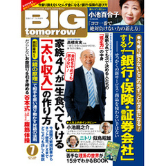 BIG tomorrow 2017年7月号