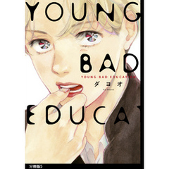 YOUNG BAD EDUCATION 分冊版(5)