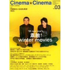 シネマ☆シネマ Cinema entertainment magazine No.03