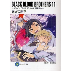 BLACK BLOOD BROTHERS 11