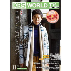 KBS WORLD Guide 11月号